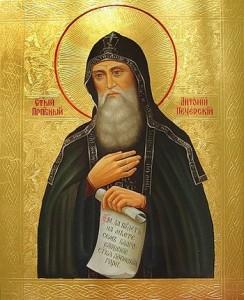Антоний Печерский икона