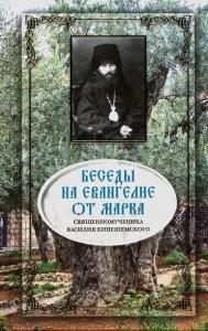 Василий Кинешемский 14