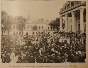 Крестный ход с мощами 1903