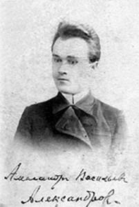 Александров - студент Косерватории