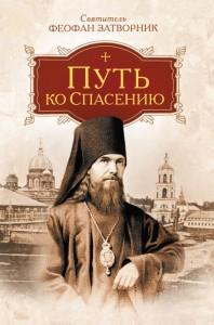 Feofan Zatvornik_Put-cover314x205