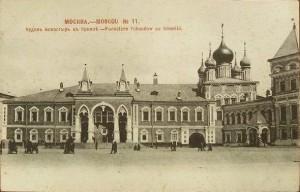 chudov_monastyr1
