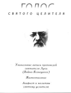 svyatitel_luka_14