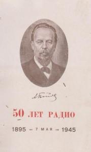 popov3