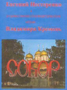 Sobor1