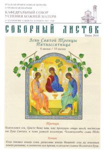 surozhskij_listok4a