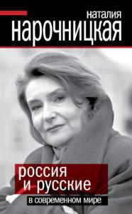 narochnickaya