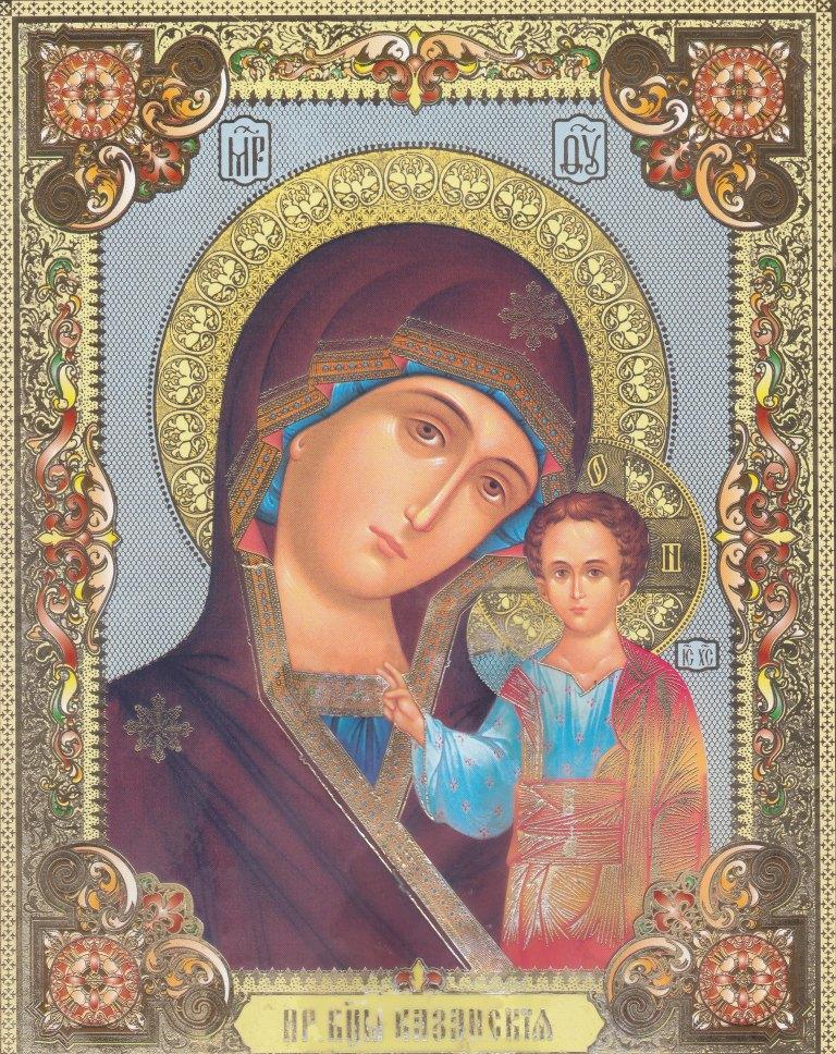 весь праздник икона казанской богоматери картинки черногорский петровац