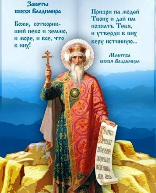 поздравить с днем равноапостольного князя владимира селе яснополянском джанкойского