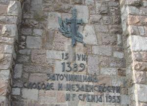 Памятник на Косовом поле