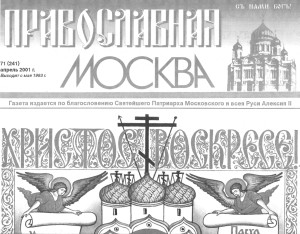 pravoslavnaya_moskva
