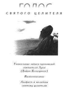 svyatitel_luka_12