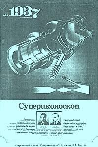 superikonoskop1
